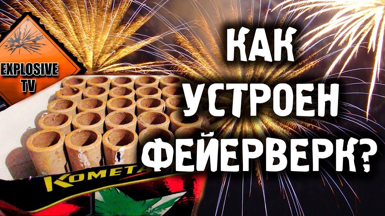 КАК УСТРОЕН ФЕЙЕРВЕРК/ How does the fireworks ?