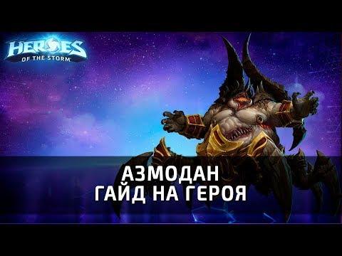 видео: АЗМОДАН - гайд на героя по heroes of the storm