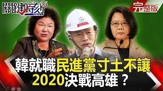 關鍵時刻 20190125節目播出版(有字幕)