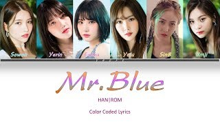 Gfriend (여자친구) – mr. blue [color coded lyrics/han/rom/가사]