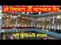 Buy Football world Cup Price in BD/Cheap price Madel,Type of cup shop in Dhaka 2018