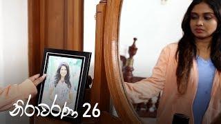 Nirawarana | Episode 26 - (2019-09-07) | ITN Thumbnail