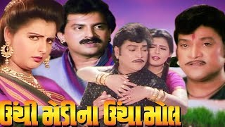 Unchi Medina Uncha Mol Full Movie | Naresh Kanodia Gujarati Movie