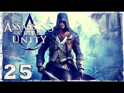Смотреть прохождение игры Assassin's Creed: Unity. #25: Смерть мадам Мари.