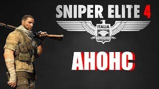 видео Sniper Elite 3: системные требования и дата выхода