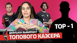 ЖЕНСОВЕТ: ТОП-20 КАЭСЕРОВ по мнению ДЕВУШЕК