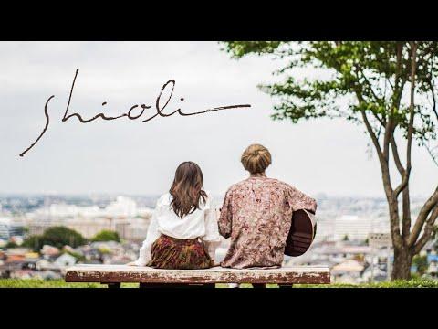 shioli『君が在た事』Music Video
