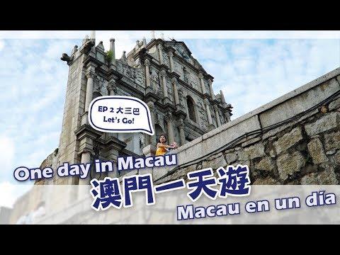澳門一天遊【EP2】Macau travel guide【大炮台 - 大三巴 - 戀愛巷 - 俊秀圍】Guías de viajes de Macau