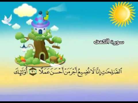 Image Description of : Apprendre le Coran : Sourate 018 Al Kahf (La caverne).