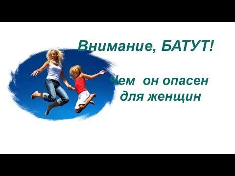 Прыжки на батуте: в чем опасность для женщин