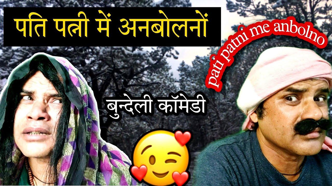 पति पत्नी में अनबोलनों, pati patni me anbolno, बुन्देली कॉमेडी, Raju shukla comedy