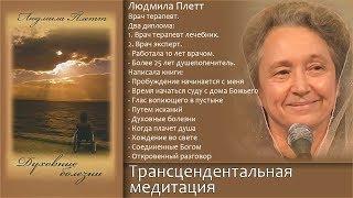 ОПАСНЫЙ метод лечения (Трансцендентальная медитация) - Людмила Плетт