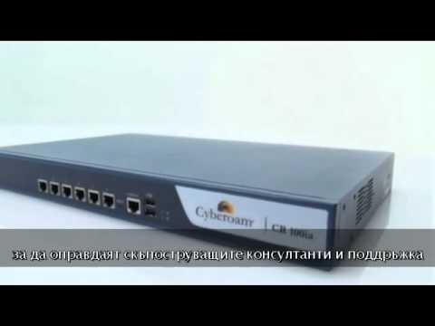 Cyberoam UTM introduction