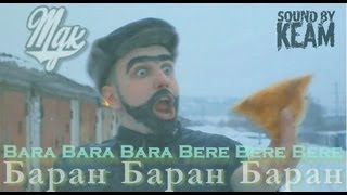 Bara Bara Bere Bere - Баран Баран Баран (УспешнаяГруппа)