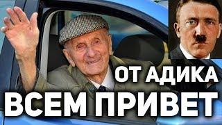ГИТЛЕР В АРГЕНТИНЕ ! КОМУ БЫЛ НУЖЕН ЧЕТВЁРТЫЙ РЕЙХ