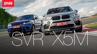 Range Rover Sport SVR и BMW X5 M — Петровский и Карин