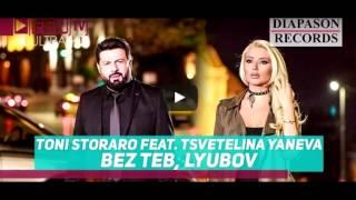 TONI STORARO feat. TS. YANEVA - Bez teb, lyubov / ТОНИ СТОРАРО feat. ЦВ. ЯНЕВА - Без теб, любов 2016