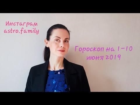 ГОРОСКОП на 1 - 10 ИЮНЯ 2019. Благоприятные даты.