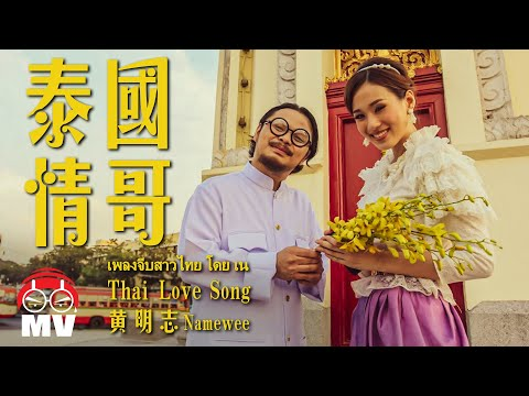 泰國情哥 Thai Love Song by Namewee 黃明志 [ASIA MOST WANTED 亞洲通緝] 專輯