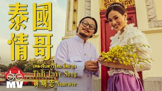 泰國情哥-黃明志 Thai Love Song by Namewee [ASIA MOST WANTED 亞洲通緝] 專輯