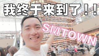 [辣雞Vlog] 韓迷們必朝聖的SMTOWN和網紅圖書館