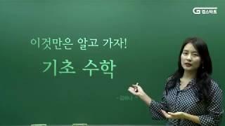 [검스타트]처음 시작하는 기초수학