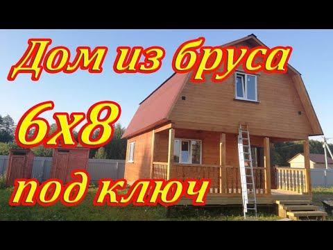 Строительство дома из бруса 6х8 под ключ с мансардой в Москве от СК Доминика