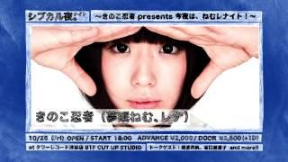 シブカル祭。音楽祭2013 秋だ!渋谷だ!全力だ! WWWで大騒ぎ!」 10/22...