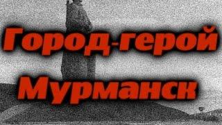 Город-герой  Мурманск(К 70-летию Великой победы я решил сделать ролики о городах-героях! Буду рад здоровой критике, подпискам и..., 2015-05-06T16:54:08.000Z)