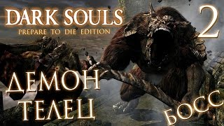 Прохождение Dark Souls Prepare To Die Edition  — Часть 2: БОСС 1: ДЕМОН ТЕЛЕЦ