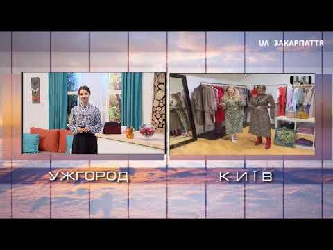 """Осінні тренди для плюс сайз. """"Ранок з UA:Закарпаття"""". 08.10.2019."""