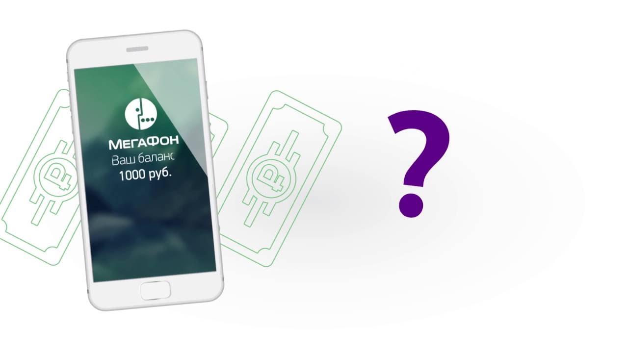 со скольки лет можно взять телефон в кредит в мегафоне кредитный баланс яндекс деньги условия