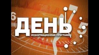 Информационная программа ДЕНЬ 23.07.15(, 2015-07-23T15:45:53.000Z)