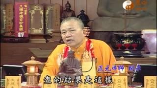 【王禪老祖玄妙真經007】  WXTV唯心電視台