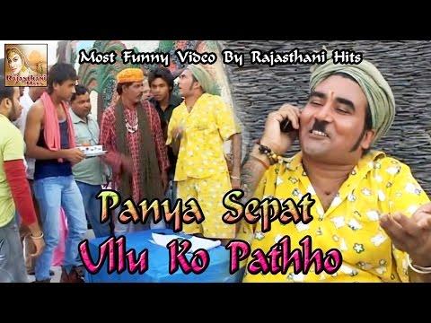 Panya Sepat Ullu Ko Pathho ## Rajasthani Hits Jokes By Panya Sepat