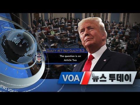 [VOA 뉴스 투데이] 2020년 2월 6일
