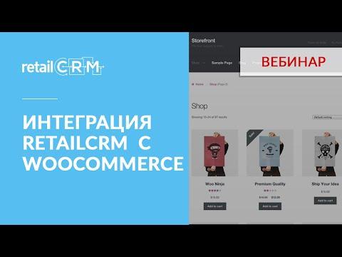 Интеграция интернет-магазина на WooСommerce с RetailCRM