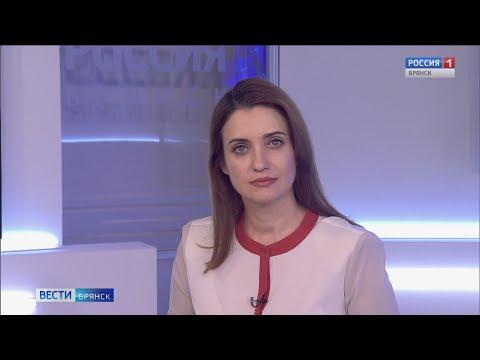 'Вести. Брянск' (эфир 28.09.2021 в 21:05) - Видео онлайн
