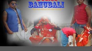 bahubali comedy🤣---Gujrati Comedy videos    surti chhore   #bahubali#Viral#Comedy#youtube