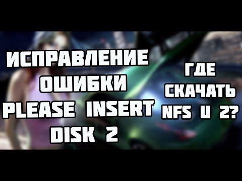 Как запустить андеграунд 2 без диска