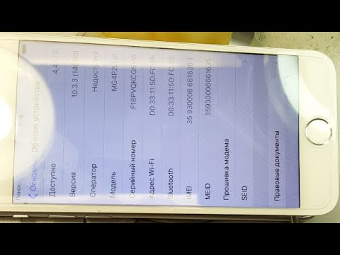 iphone 7 прошивка модема