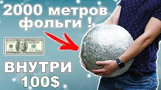 Я СДЕЛАЛ ШАР ИЗ 2000 МЕТРОВ ФОЛЬГИ! СПРЯТАЛ 100$ ВНУТРИ ШАРА!