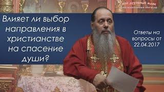 видео Есть ли Спасение вне Церкви?
