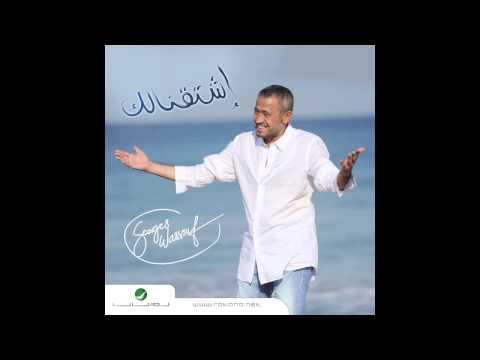 George Wassouf ... Khadney El Hanean   جورج وسوف ... خدني الحنين