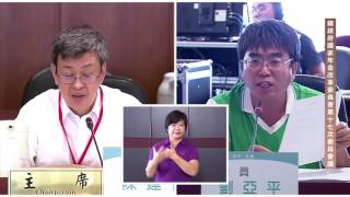 總統府國家年金改革委員會第十七次會議--劉亞平委員抗議執行長林萬億65歲退休共識說