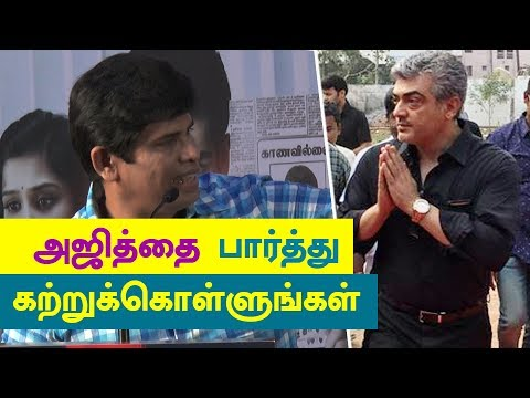 All Actors Should Learn from Ajith : Anand Raj    Sathya Press Meet