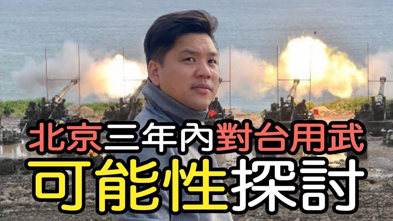 (開啟字幕) 美國警告武力改變台灣現狀後果嚴重,北京對三年內台用武的可能性探討,20210412