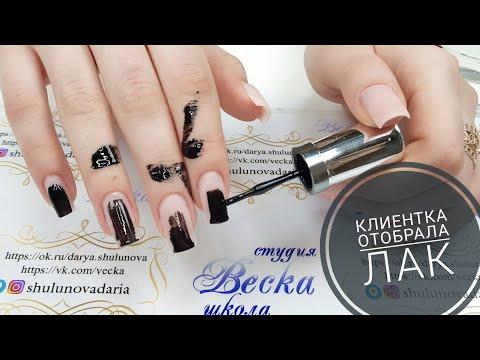 Эти ногти захотят все/когда клиентка отобрала лак/Шулунова Дарья