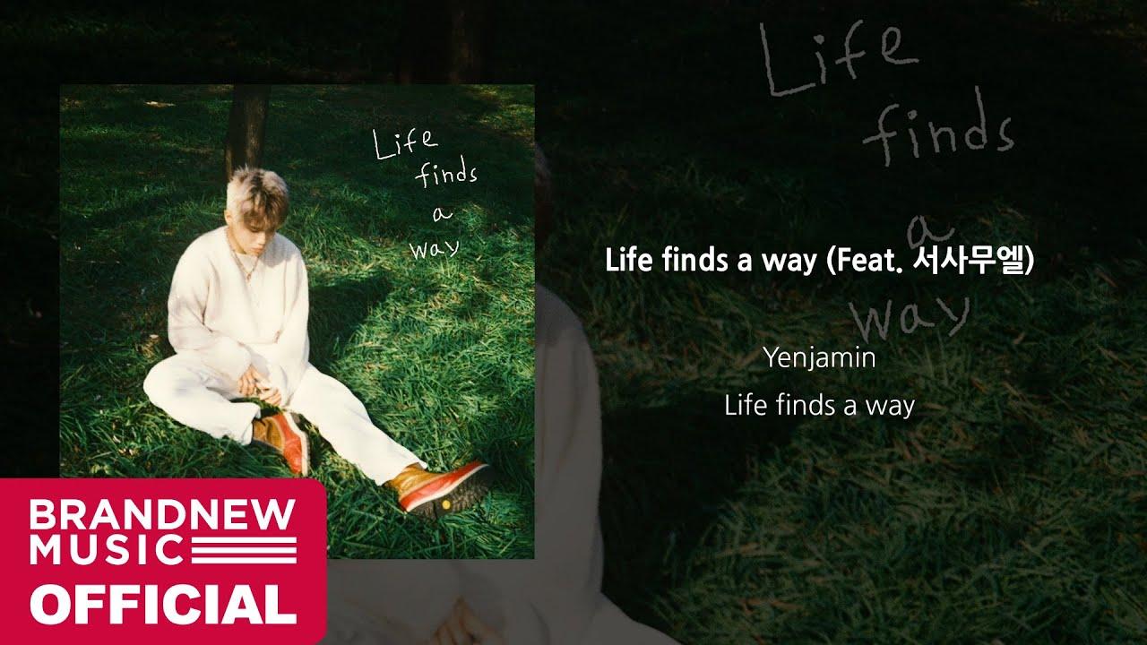 옌자민 (Yenjamin) 'Life finds a way (Feat. 서사무엘)' LYRIC VIDEO