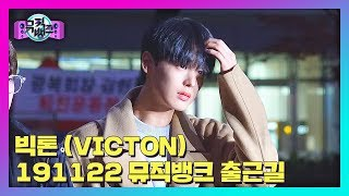 [4K] 191122 빅톤(VICTON) 뮤직뱅크 출근길